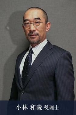 小林税理士プロフィール
